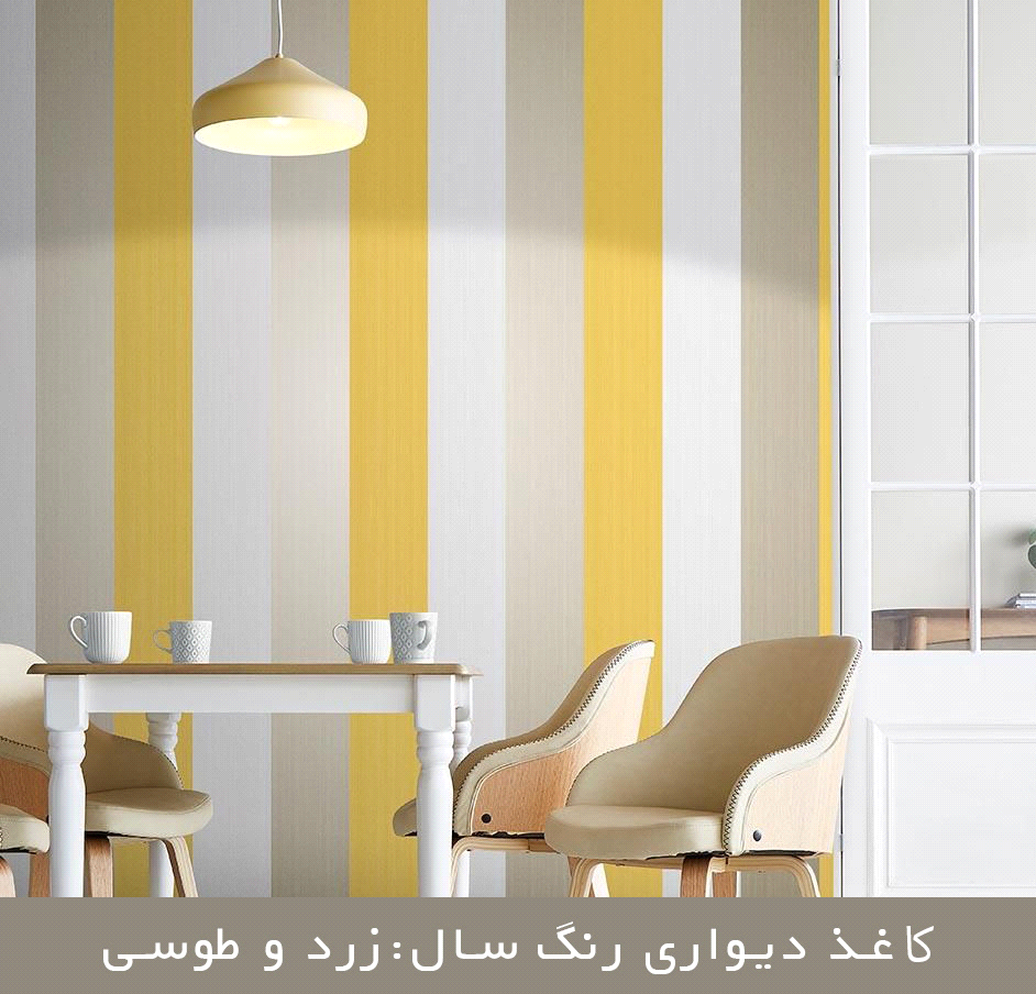 کاغذ دیواری جدید طوسی زرد
